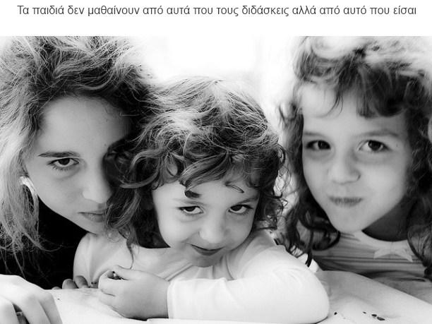 Παιδιά