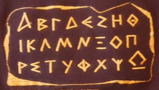 GreekAlphabet